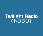 Twilight Radio (トワラジ)